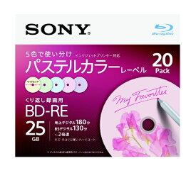 ソニー SONY 20BNE1VJCS2 録画用BD-RE Sony グリーン・ブルー・イエロー・パープル・ピンク [20枚 /25GB /インクジェットプリンター対応][ブルーレイディスク 繰り返し録画用 20BNE1VJCS2]