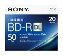 【送料無料】 ソニー 録画用 BD-R DL Ver.1.2 1-4倍速 50GB 20枚【インクジェットプリンタ対応】 20BNR2VJPS4