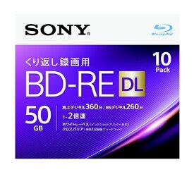 ソニー SONY 10BNE2VJPS2 録画用BD-RE Sony ホワイト [10枚 /50GB /インクジェットプリンター対応][ブルーレイディスク 繰り返し録画用]【rb_pcp】