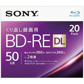 ソニー SONY 20BNE2VJPS2 録画用BD-RE Sony ホワイト [20枚 /50GB /インクジェットプリンター対応][ブルーレイディスク 繰り返し録画用 20BNE2VJPS2]