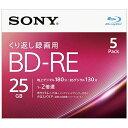 【あす楽対象】 ソニー 録画用 BD-RE Ver.2.1 1-2倍速 25GB 5枚【インクジェットプリンタ対応】 5BNE1VJPS2