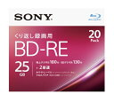 【あす楽対象】 ソニー 録画用 BD-RE Ver.2.1 1-2倍速 25GB 20枚【インクジェットプリンタ対応】 20BNE1VJPS2
