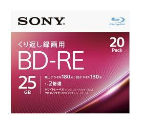 ソニー SONY 20BNE1VJPS2 録画用BD-RE Sony ホワイト [20枚 /25GB /インクジェットプリンター対応][ブルーレイディスク 繰り返し録画用 20BNE1VJPS2]