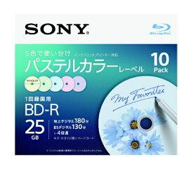 ソニー SONY 10BNR1VJCS4 録画用BD-R SONY グリーン・ブルー・イエロー・パープル・ピンク [10枚 /25GB /インクジェットプリンター対応]