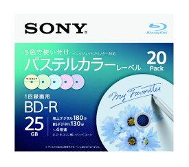ソニー SONY 20BNR1VJCS4 録画用BD-R SONY グリーン・ブルー・イエロー・パープル・ピンク [20枚 /25GB /インクジェットプリンター対応]