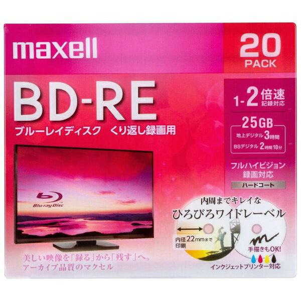 マクセル 録画用 BD-RE 1-2倍速 25GB 20枚【インクジェットプリンタ対応】 BEV25WPE.20S[BEV25WPE.20S]