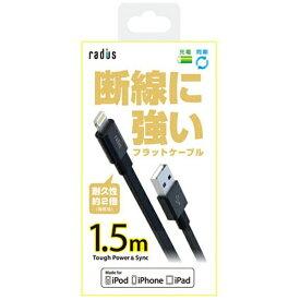 ラディウス radius [ライトニング] ケーブル 充電・転送 (1.5m・ブラック)MFi認証 AL-ACC61K [1.5m]