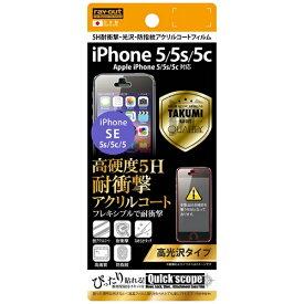 レイアウト rayout iPhone SE(第1世代)4インチ / 5c / 5s / 5用 高光沢タイプ 5H耐衝撃・光沢・防指紋アクリルコートフィルム 1枚入 RT-P5SFT/Q1