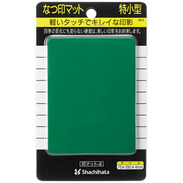 シャチハタ Shachihata [捺印マット] 印マット4 特小型 グリーン IM-0ミドリ