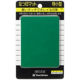 シヤチハタ Shachihata [捺印マット] 印マット4 特小型 グリーン IM-0ミドリ[IM0Bミドリ]