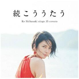 ビクターエンタテインメント Victor Entertainment 柴咲コウ/続こううたう 通常盤 【CD】