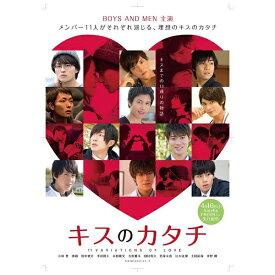 TCエンタテインメント キスのカタチ 11VARIATIONS OF LOVE 1 【DVD】