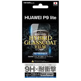 レイアウト rayout HUAWEI P9 lite用 液晶保護フィルム 9H 耐衝撃 ブルーライトカット ハイブリッドガラスコート RT-HP9LFT/V1