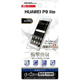 レイアウト rayout HUAWEI P9 lite用 液晶保護フィルム 耐衝撃 光沢 RT-HP9LF/DA