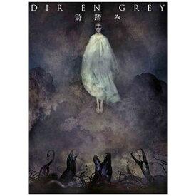 ソニーミュージックマーケティング DIR EN GREY/詩踏み 完全生産限定盤(DVD付) 【CD】