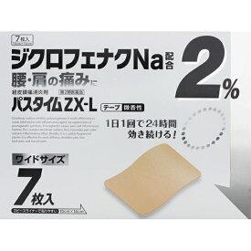 【第2類医薬品】 パスタイムZX-L(7枚入)★セルフメディケーション税制対象商品祐徳薬品