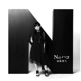 NBCユニバーサル NBC Universal Entertainment 南條愛乃/Nのハコ 通常盤 【CD】