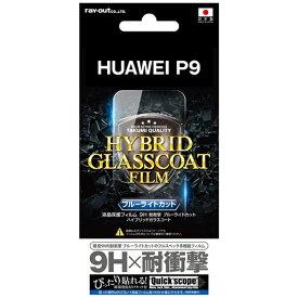 レイアウト rayout HUAWEI P9用 液晶保護フィルム 9H 耐衝撃 ブルーライトカット ハイブリッドガラスコート RT-HWP9FT/V1
