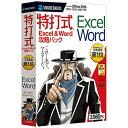 ソースネクスト 〔Win版〕 特打式 Excel&Word攻略パック Office2016対応版