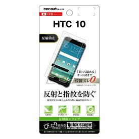 レイアウト rayout HTC 10 HTV32用 液晶保護フィルム 指紋 反射防止 RT-HT10F/B1