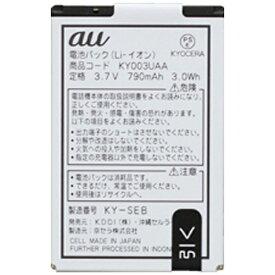 au エーユー 【au純正】電池パック KY003UAA [K012 / K010 / K008 / K007 / K005 / K004 / K003対応]
