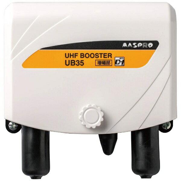 マスプロアンテナ 地上デジタル放送対応UHFブースター UB35[UB35]
