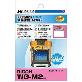ハクバ HAKUBA 液晶保護フィルム 親水タイプ(RICOH WG-M2専用) DGFH-RWGM2[DGFHRWGM2]