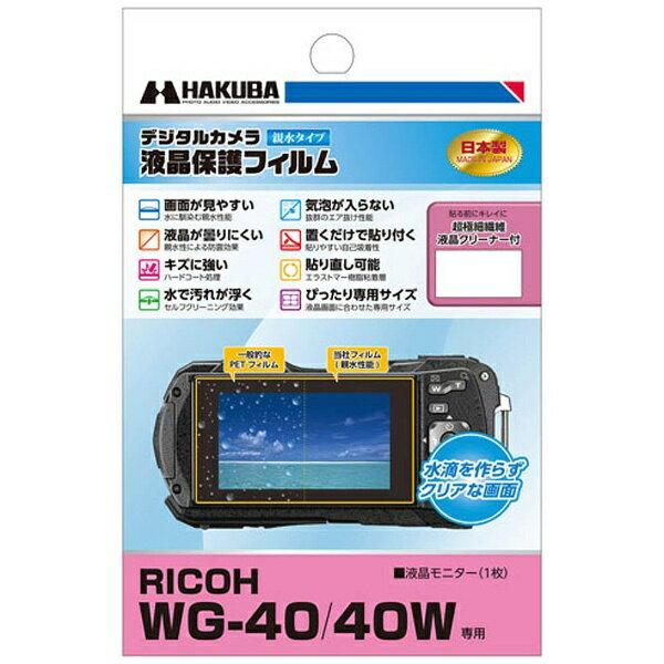 ハクバ 液晶保護フィルム 親水タイプ(RICOH WG-40/40W専用) DGFH-RWG40