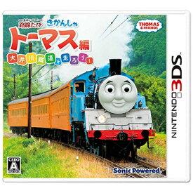 ソニックパワード Sonic Powered 鉄道にっぽん!路線たび きかんしゃトーマス編 大井川鐵道を走ろう!【3DSゲームソフト】