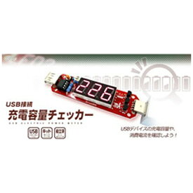 ビットトレードワン Bit Trade One USB接続充電容量チェッカー AD00023[AD00023]