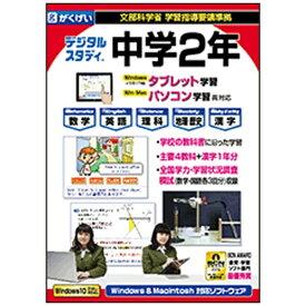 がくげい Gakugei 〔Win・Mac版〕 中学2年デジタルスタディ 新教科書対応版