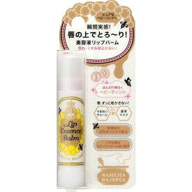 資生堂 shiseido MAJOLICA MAJORCA (マジョリカ マジョルカ)リップエッセンスバーム ベビーティント(3.5g)