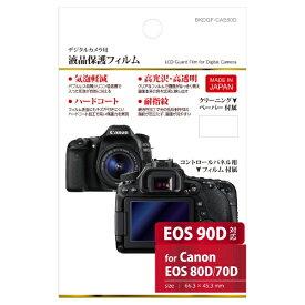ハクバ HAKUBA 【ビックカメラグループオリジナル】液晶保護フィルム(キヤノン EOS 90D / 80D / 70D 専用) BKDGF-CAE80D[BKDGFCAE80D]【point_rb】