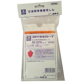 コロナ CORONA 石油燃焼機器用しん (SX-2270形用B)[SX2270B]