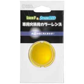 オーム電機 OHM ELECTRIC LUSP-LE1Y LEDスポット球ズーム Luce F(ルーチェエフ) イエロー [黄色 /1個 /ハロゲン電球形][LUSPLE1Y]