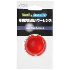 オーム電機 OHM ELECTRIC LUSP-LE1R LEDスポット球ズーム Luce F(ルーチェエフ) レッド [赤色 /1個 /ハロゲン電球形][LUSPLE1R]