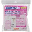 オーム電機 OHM ELECTRIC 洗濯機カバー KAJSY001P ピンク