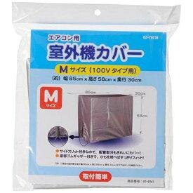 オーム電機 OHM ELECTRIC エアコン室外機カバー (Mサイズ・100Vタイプ用) DZ-Y001M