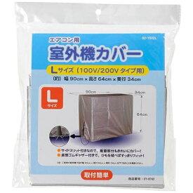 オーム電機 OHM ELECTRIC エアコン室外機カバー (Lサイズ・100V/200Vタイプ用) DZ-Y002L