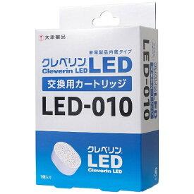 大幸薬品 クレベリンLED 交換用カートリッジ LED-010[LED010][k-ksale]
