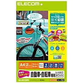 エレコム ELECOM 手作りステッカー 自動車・自転車専用 ホワイト EDT-STCAWN [A4 /2シート /1面 /フィルム][EDTSTCAWN]