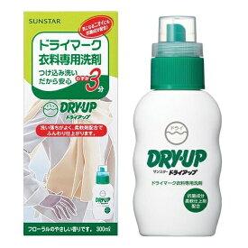 サンスター SUNSTAR DRY・UP(ドライアップ) 本体(300ml)〔衣類洗剤〕【wtnup】