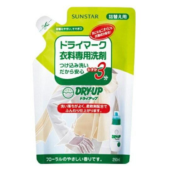 サンスター SUNSTAR DRY・UP(ドライアップ) つめかえ用(250ml)〔衣類洗剤〕