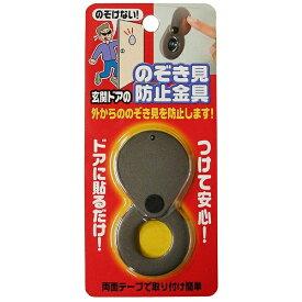 和気産業 のぞき見防止金具 N1257