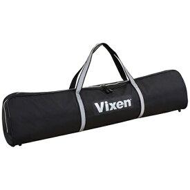 ビクセン Vixen 鏡筒三脚ケース 100[キョウドウサンキャクケース100]