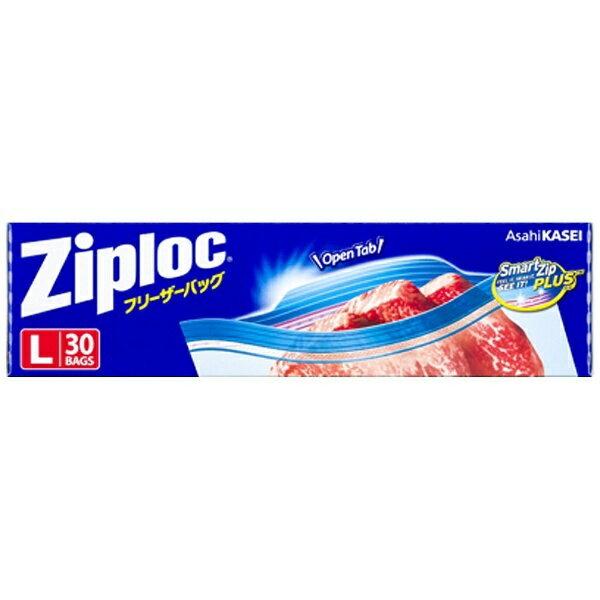 旭化成ホームプロダクツ Asahi KASEI Ziploc(ジップロック)フリーザーバッグ Lサイズ 30枚入