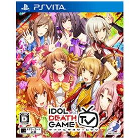 ディースリー・パブリッシャー D3 PUBLISHER アイドルデスゲームTV【PS Vitaゲームソフト】