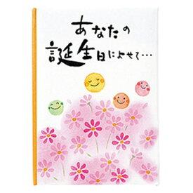 学研ステイフル Gakken Sta:Full [グリーティングカード] BDメッセージブック まる B100-26