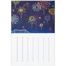 学研ステイフル Gakken Sta:Full [グリーディングカード] 限定暑中ポストカード 虹色花火 S20-683