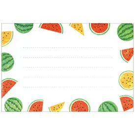学研ステイフル Gakken Sta:Full [グリーディングカード] 限定暑中ポストカード すいか S20-774